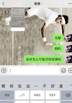 佰仟金融暴力催收群发短信