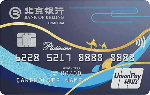 北京银行信用卡如何提额?有哪些技巧?