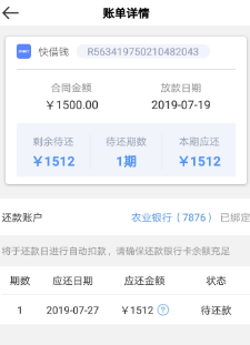 借钱快app借款1500收300砍头息