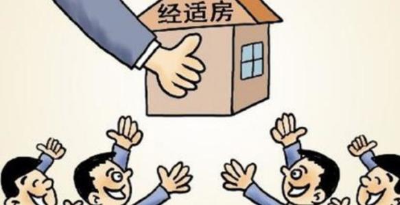 经适房贷款需注意,满足这些条件才可贷款