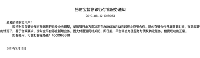 捞财宝最新披露:华瑞银行致函终止存管合作