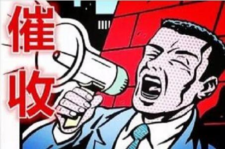 """网贷催收怎么应对?三招教你""""击退""""暴力催收"""