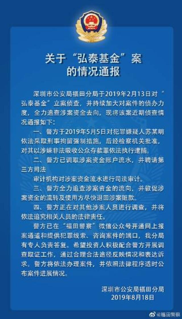 刚刚!深圳福田警方通报弘泰基金、绿化贷两家平台的新进展