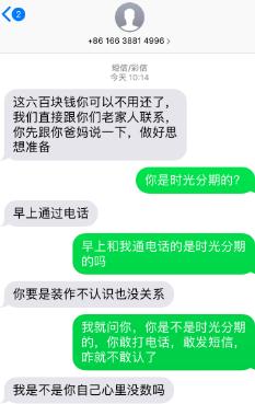 时光分期暴力催收短信恐吓我