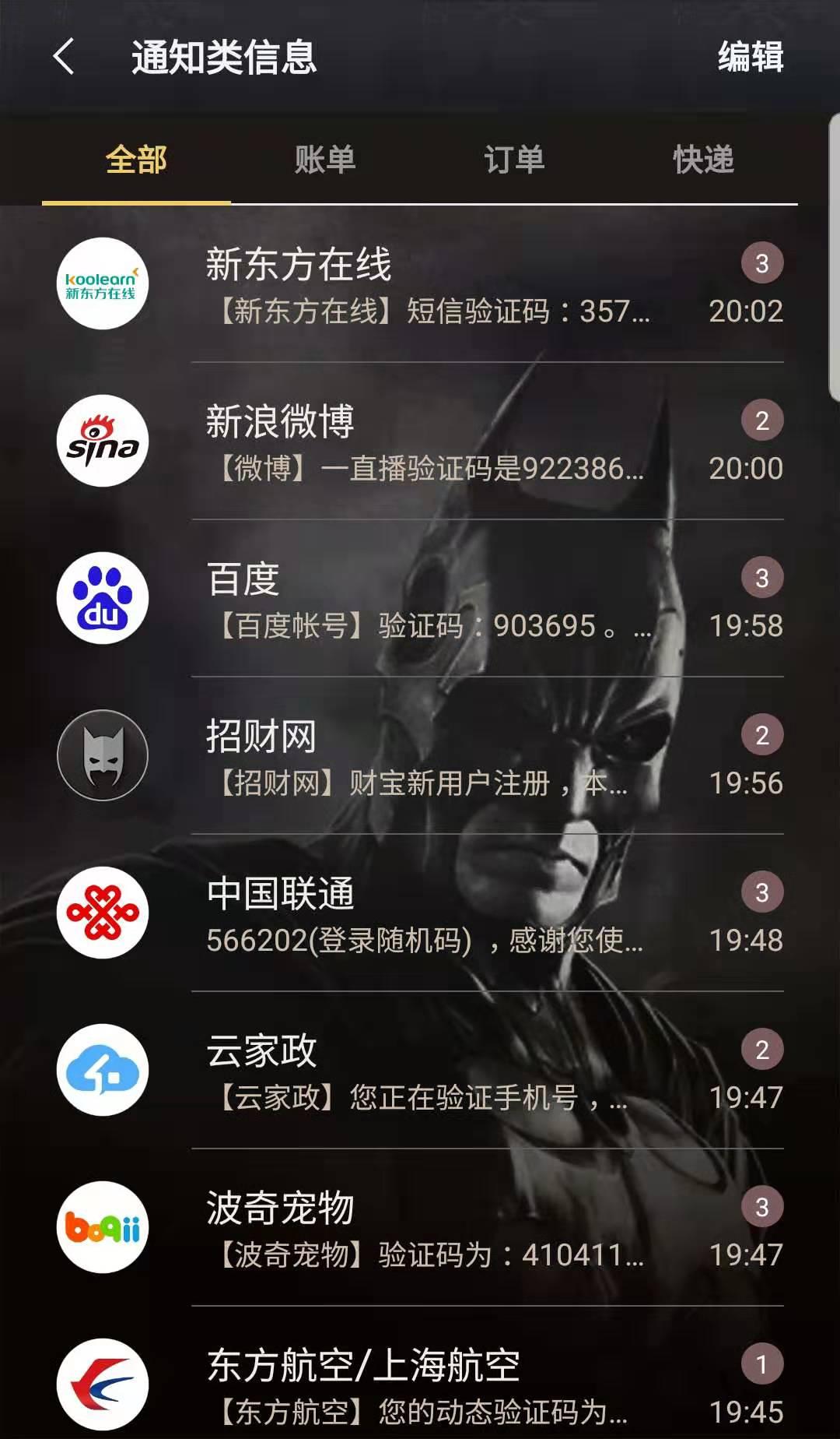 深圳萨摩耶互联网金融服务有限公司恶意爆个人通讯录,严重骚扰,并且恶意把通讯录里电话注册很多网站