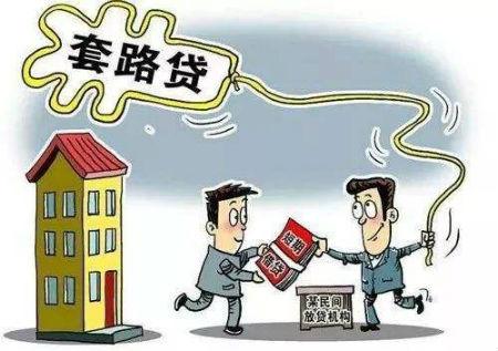 什么是套路贷?如何查询个人的借贷信息?
