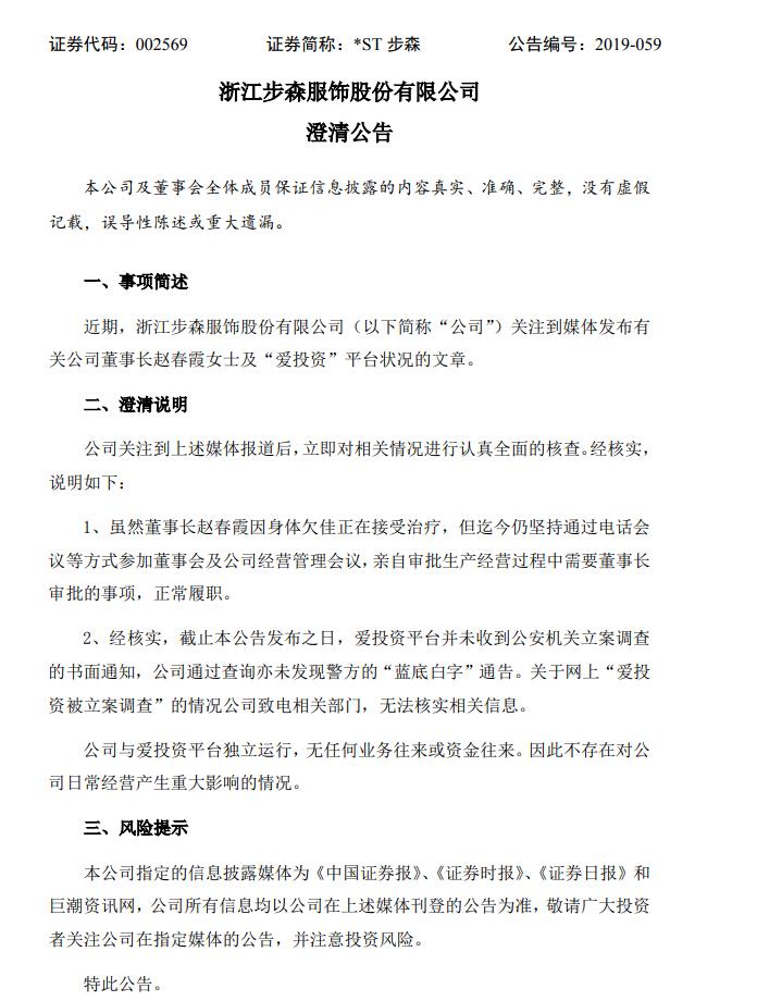 *ST步森澄清赵春霞跑路消息:在国外治疗 正常履职