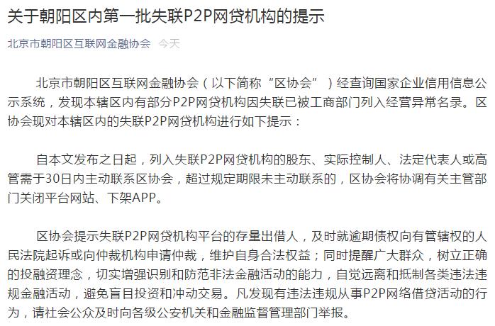 最新!北京对外通报19家失联P2P平台名单