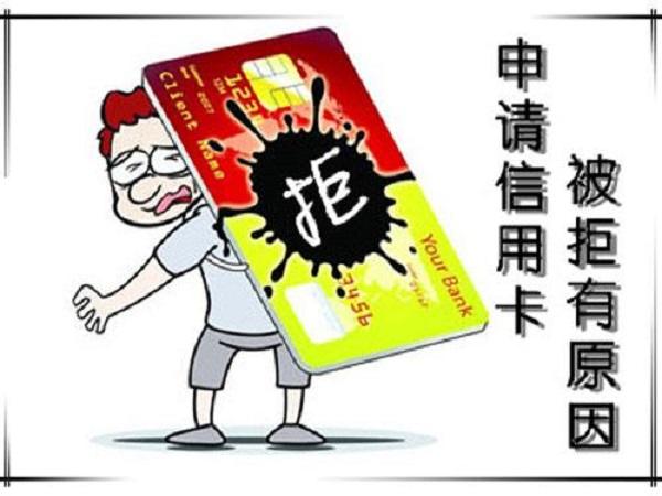 申请信用卡却一直被拒是什么情况?只有这样做才能避免信用卡被拒!