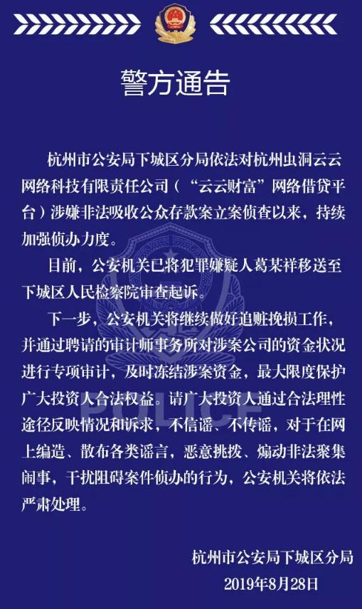 云云财富平台最新进展:1人被移送审查起诉