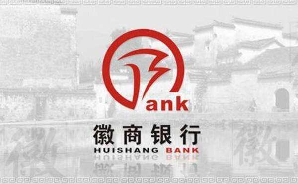徽商银行好易贷好贷吗?贷款申请条件有哪些?