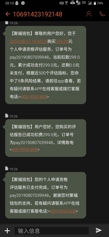 聚福钱包app欺诈