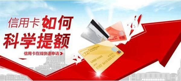 信用卡提额是自动的吗?手把手教你信用卡最快提额方式!