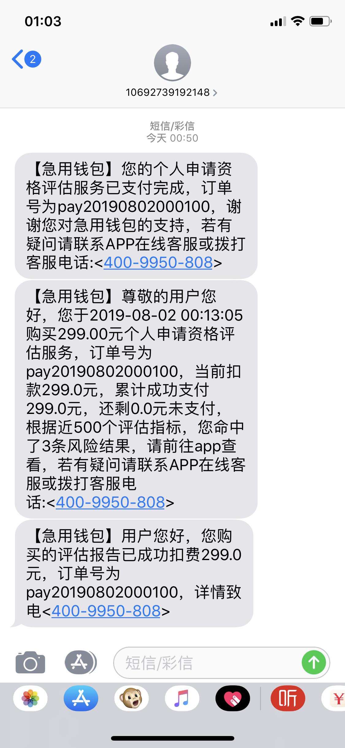 上海造艺网络有限公司欺诈消费者