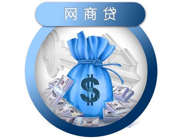 网商贷借钱靠谱吗?贷款利息高吗?