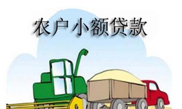农行农户小额贷款条件是什么?贷款额度最高是多少?