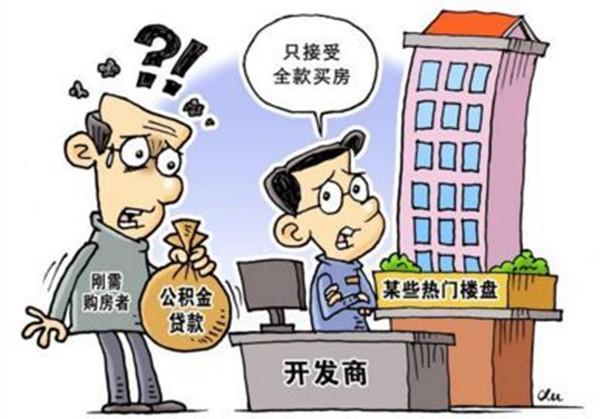 全款买房和贷款买房哪个划算?贷款买房有什么优点?