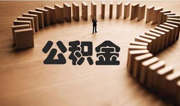 首套房公积金贷款首付比例是多少?贷款流程是什么?