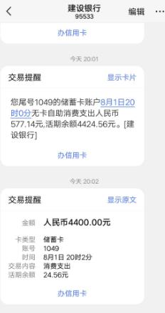 众网小贷未经同意随意从银行卡里扣款577元