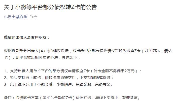 小微金融:平台支持出借人部分债权转换Z卡