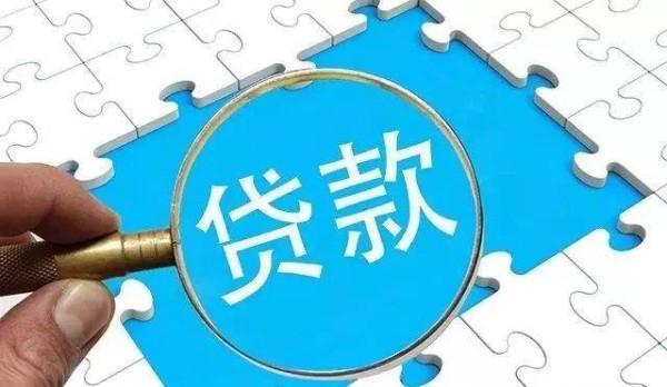 个人贷款要什么申请条件?个人贷款可以贷多少呢?