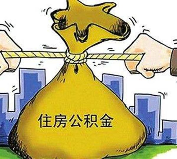 公积金除了贷款买房还能干什么?这些作用你了解多少?