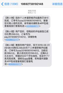 易小借APP被误导绑定了银行卡恶意扣167元