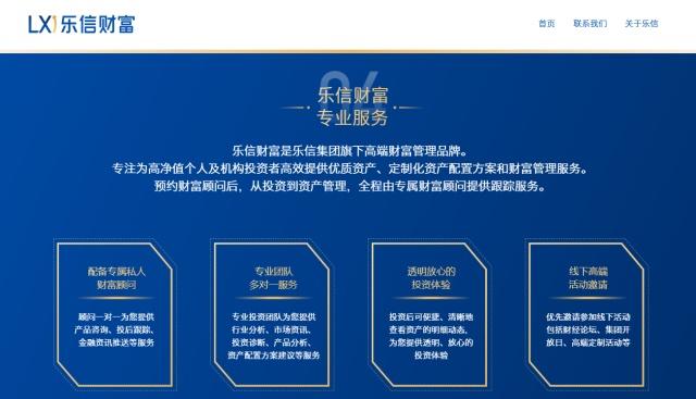 乐信财富官网正式上线:专注于高净值用户