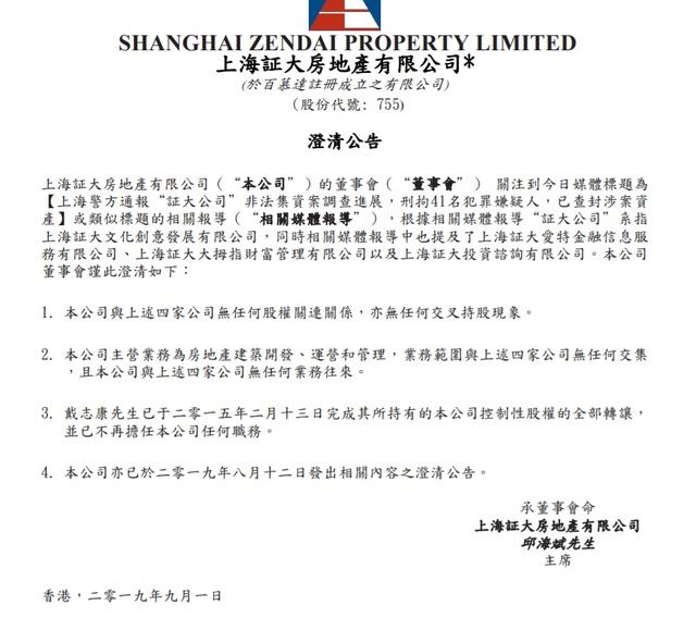 戴志康自首后 上海证大、喜马拉雅、证大资管发声澄清关系
