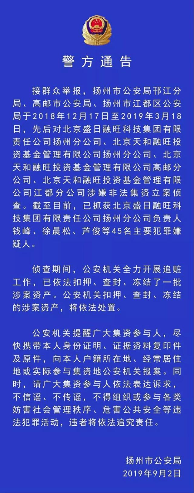 江苏警方通报盛日融旺非法集资案进展 抓获45名嫌犯