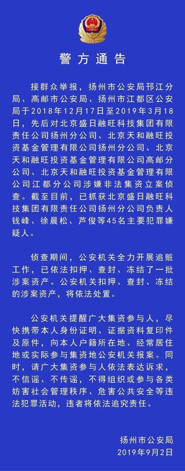 盛日融旺扬州分公司涉嫌非法集资45人被抓