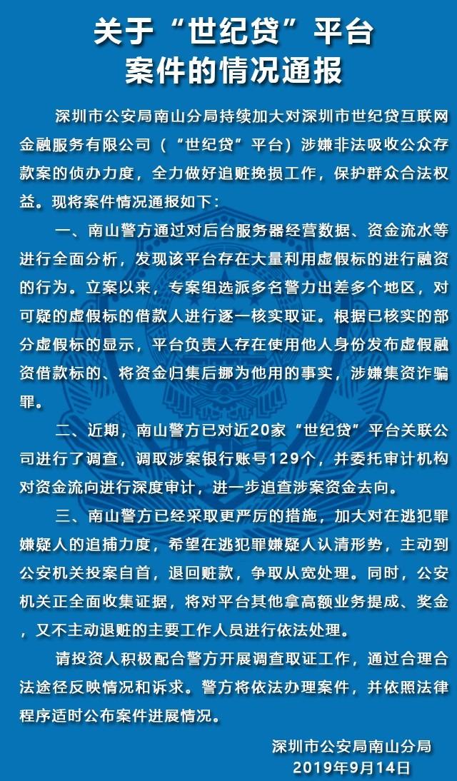 警方通报:世纪贷存大量假标 涉嫌集资诈骗