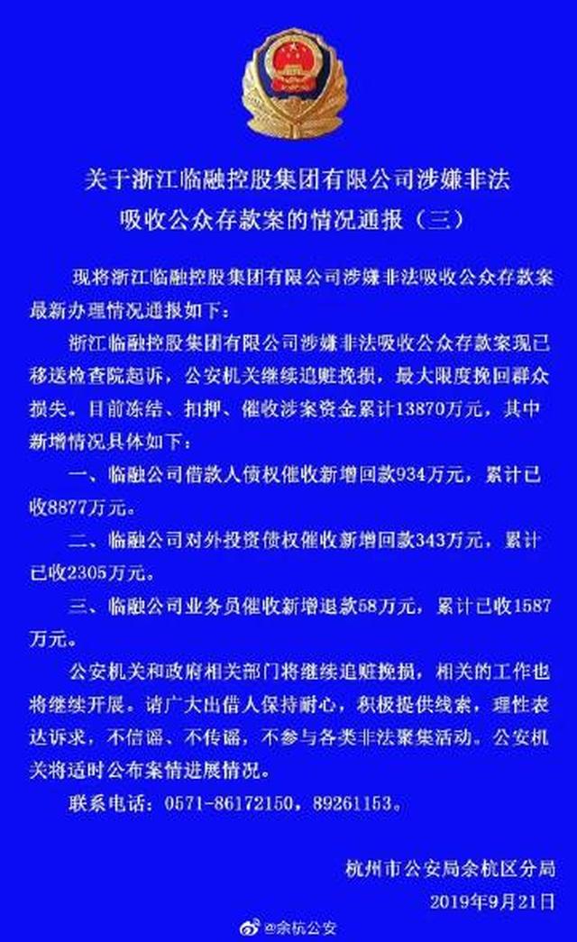 警情通报:关于浙江临融非吸案的通报