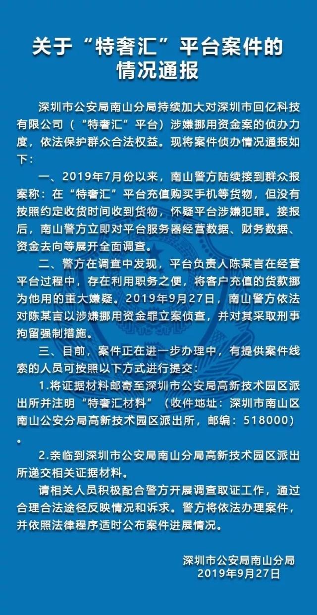 深圳又一平台被立案 资本在线案最新进展曝光