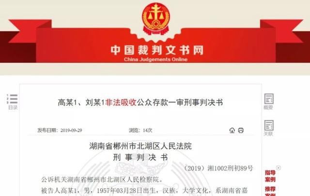 非法集资4730万 善林金融郴州公司老总被判刑