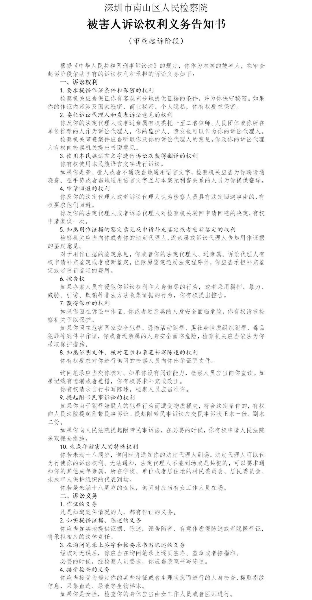 深圳人民检察院公告:利民网案主犯已被起诉