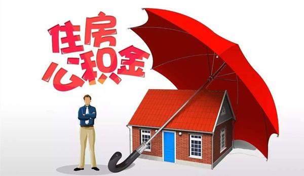 公积金贷款需要哪些条件?公积金贷款可以贷多少钱?