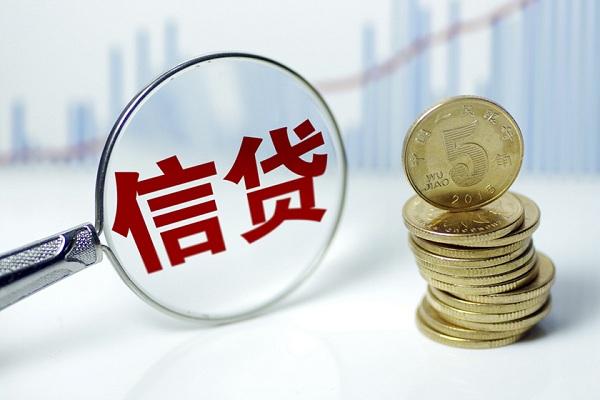 信用贷款哪个银行好及办理条件有哪些?掌握这些事半功倍!