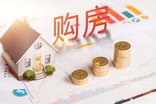 商业贷款买房条件是什么?为什么说买房尽量不要使用商业贷款?