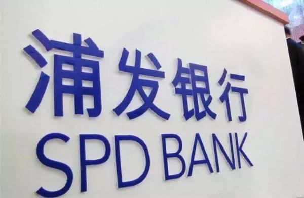 浦发银行一共有哪几种贷款业务?需要满足哪些要求才能申请?