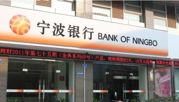 宁波银行信用卡审批要多久?宁波银行信用卡审批进度怎么查询?