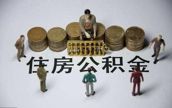 申请公积金贷款会不会被拒?什么情况下才会被拒绝呢?