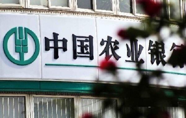 农业银行网捷贷成功率高吗?小心因为这些导致申请被拒了!