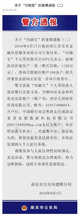 南京警方通报付融宝案进展:个人贷回款2973万