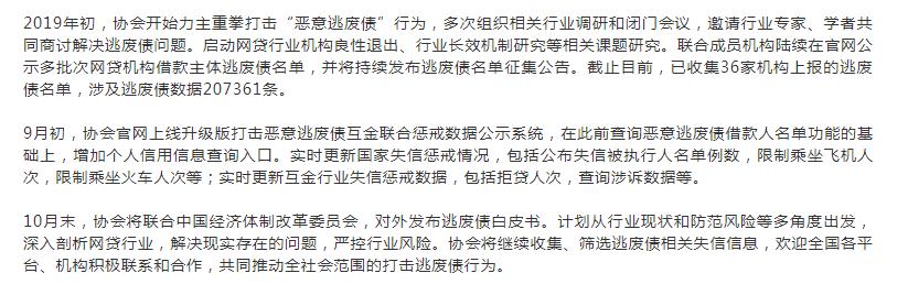 北京互金协会:已收集P2P老赖数据超20万条