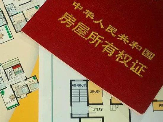 贷款买房房产证什么时候能拿到?你了解了吗