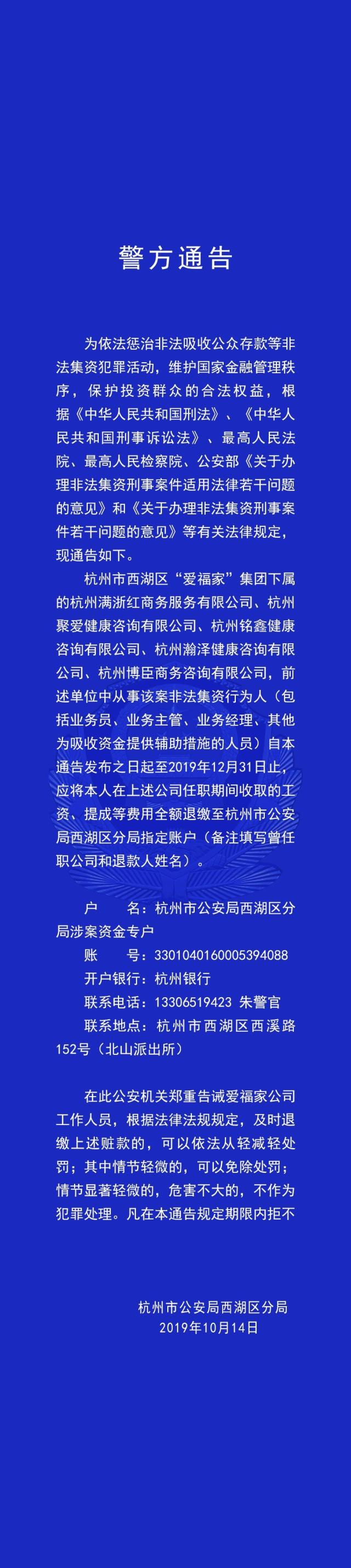 警方敦促杭州爱福家集团下属工作人员退缴赃款