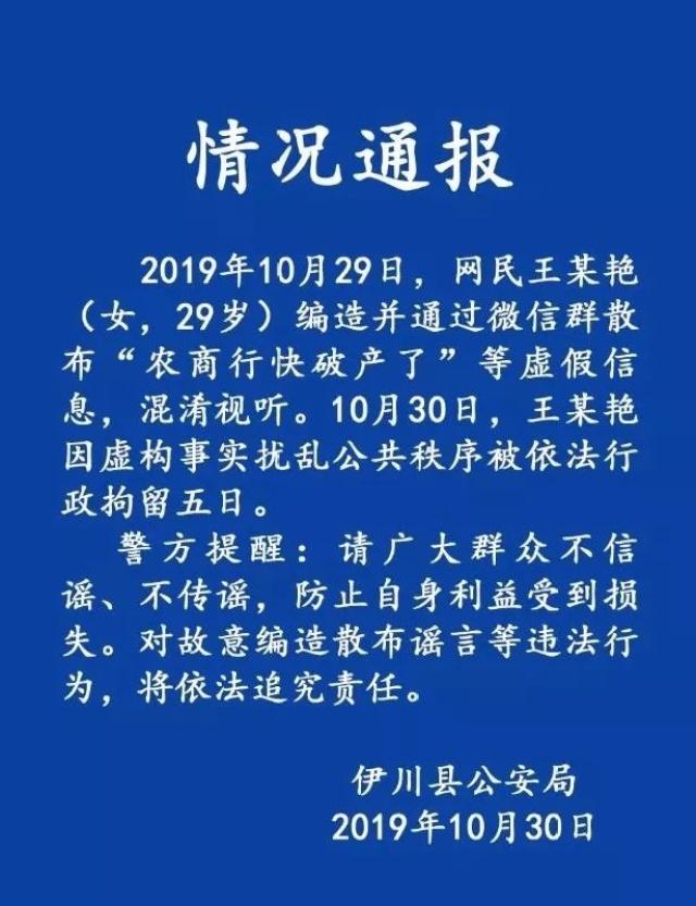 伊川农商行储户集中取款后续:造谣者被拘5日
