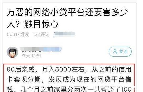 男子3年借200家网贷平台!恐怖账单曝光后,网友不淡定