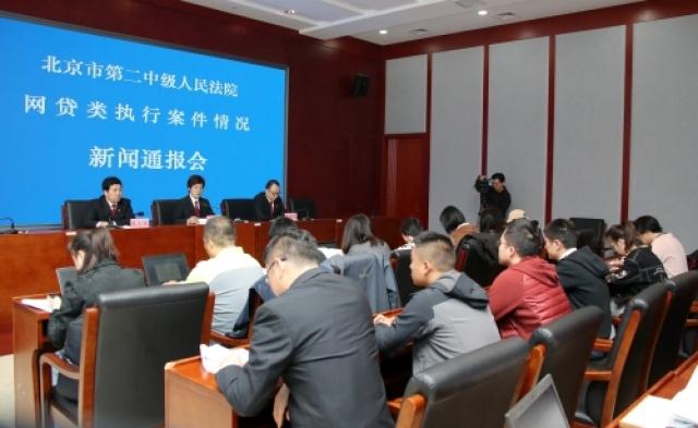 北京二中院通报网贷案件情况:仲裁裁决增长明显